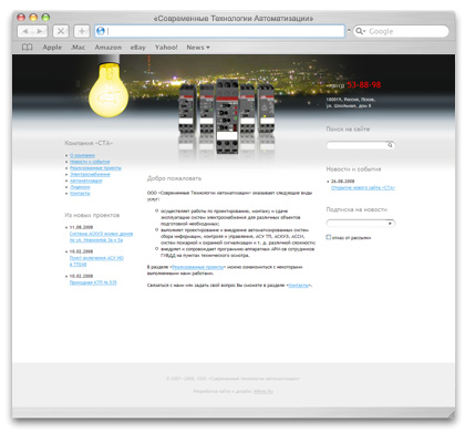 Сайт «Современные Технологии Автоматизации»