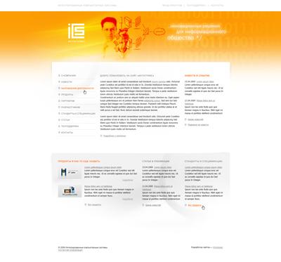Дизайн сайта компании «Интегрикс»