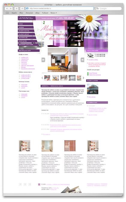 Главная страница сайта компании «Uventa»