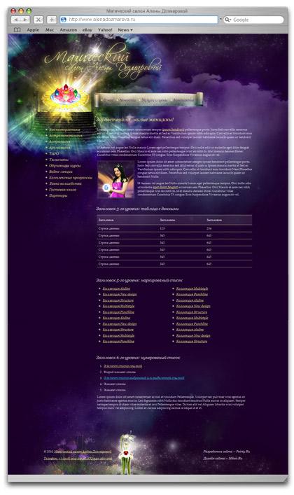 """Дизайн сайта «""""Магия женщины"""" — салон Дианы Дозмаровой»"""