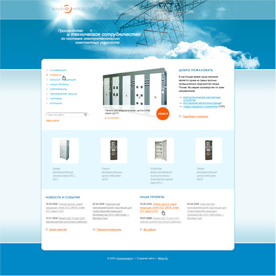 Сайт компании «Альянсэнерго»