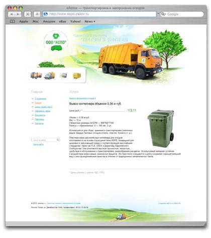 Внутренняя страница сайта компании «АСПО»