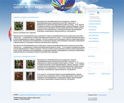 Дизайн сайта cпециальной коррекционной общеобразовательной школы №4 VI-го вида