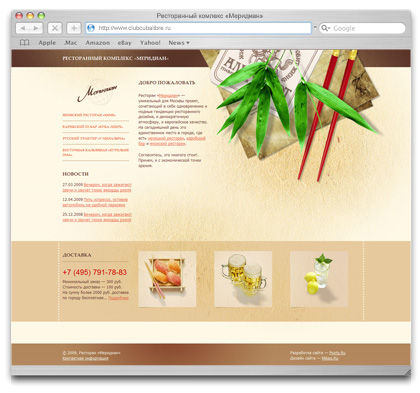 Главная страница сайта ресторанного комплекса «Меридиан»