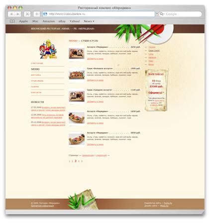 Cтраница меню японского ресторана комплекса «Меридиан»