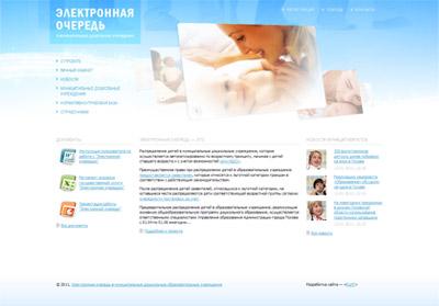 Дизайн сайта «Электронная очередь в муниципальные дошкольные образовательные учреждения Псковской области»