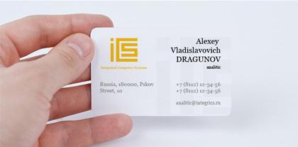 Макет визитки для компании «Интегрикс»