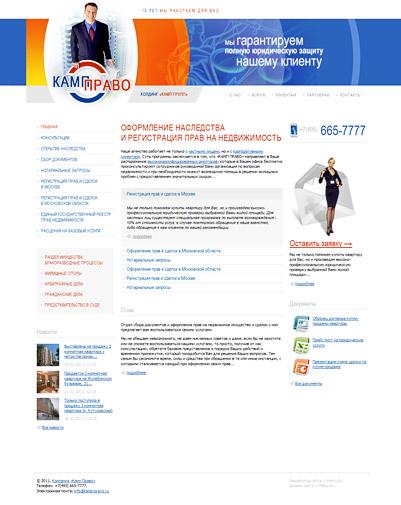 Дизайн сайта компании «Камп Право» (Kamp Pravo)