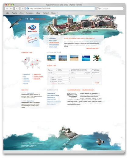 Главная страница сайта туристической компании «Kamp Travel»