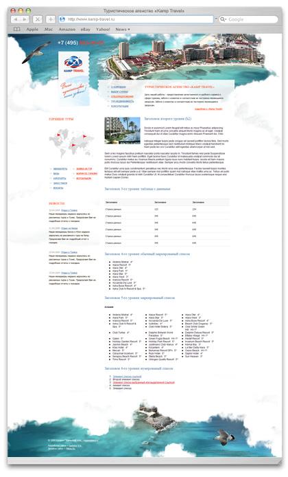 Внутренняя страница сайта туристической компании «Kamp Travel»