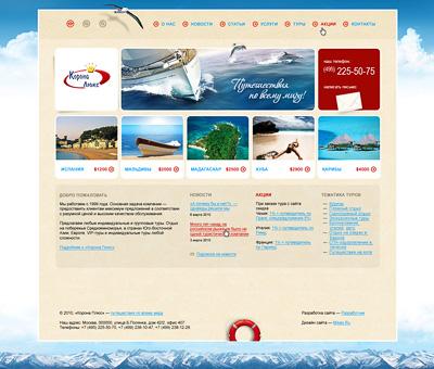 Дизайн-проект сайта компании «Корона-люкс»