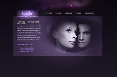 Сайт Студии Совершенства «L'idillic»