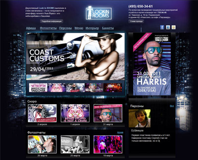 Дизайн-проект баннера «Coast Customs» для сайта Lookin-Rooms.Ru