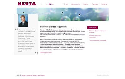 Сайт компании «Neuta»