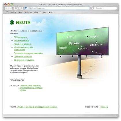 Главная страница сайта рекламно-производственной компании «Neuta»