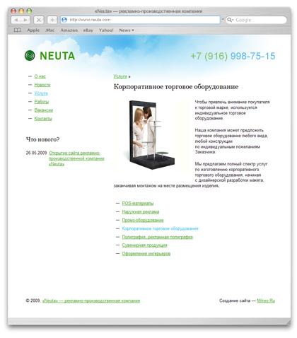 Внутренняя страница сайта рекламно-производственной компании «Neuta»