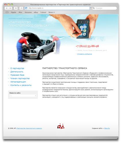 Главная страница сайта «Партнерство Транспортного Сервиса»