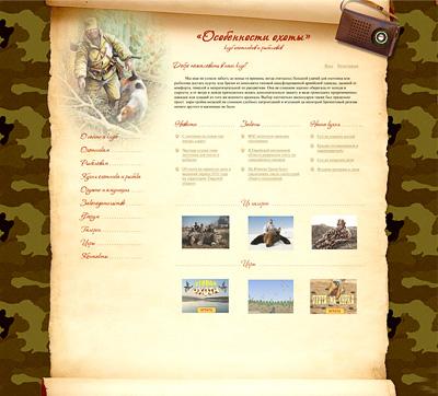 Сайт клуба охотников «Особенности охоты»