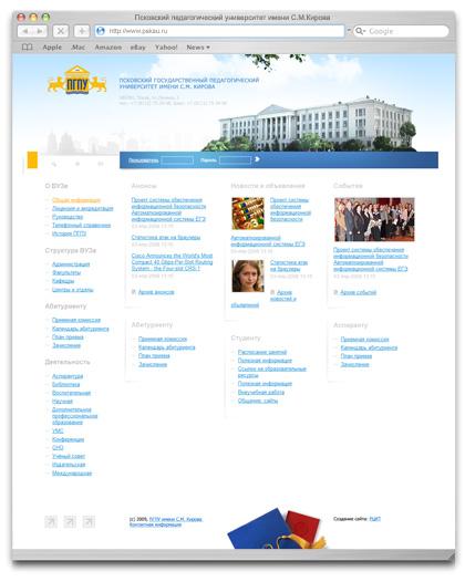 Главная страница сайта ПГПУ имени С. М. Кирова