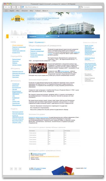 Внутренняя страница сайта ПГПУ имени С. М. Кирова