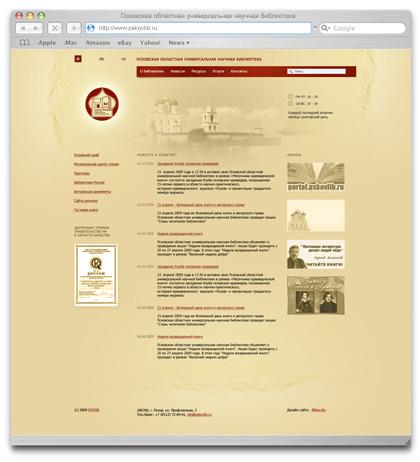 Сайт Псковской областной универсальной научной библиотеки (2009 год)