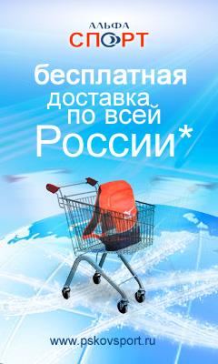 Баннер «Альфа-спорт. Бесплатная доставка по всей России»