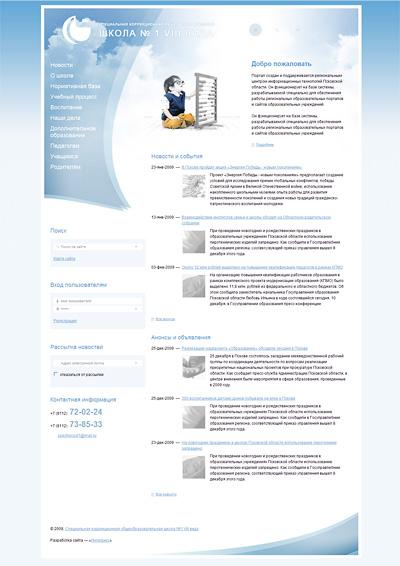 Дизайн сайта cпециальной (коррекционной) общеобразовательной школы №1 VIII-го вида