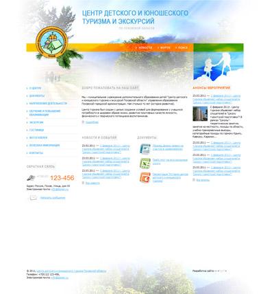 Главная страница сайта «Центр детского и юношеского туризма Псковской области»