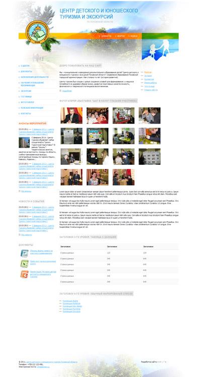 Внутренняя страница сайта «Центр детского и юношеского туризма Псковской области»