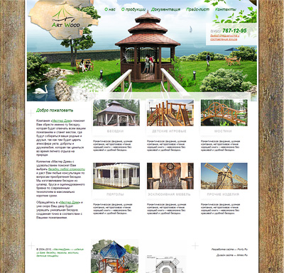Дизайн сайта компании «АртВуд»