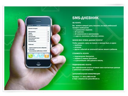 Дизайн плаката «SMS-дневник»