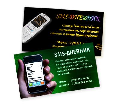 Дизайн визитки  «SMS-дневник»