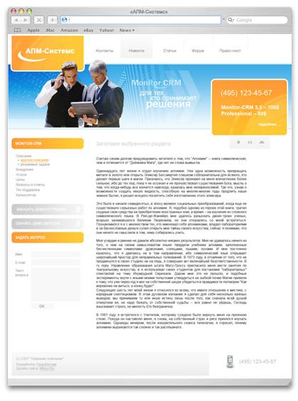 Сайт «APM-Systems» (АПМ-Системс)