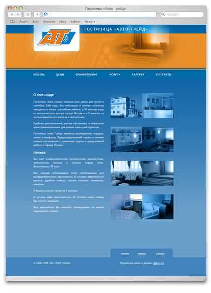 Сайт гостиницы «Авто-трейд»