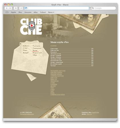 Сайт клуба «Че»