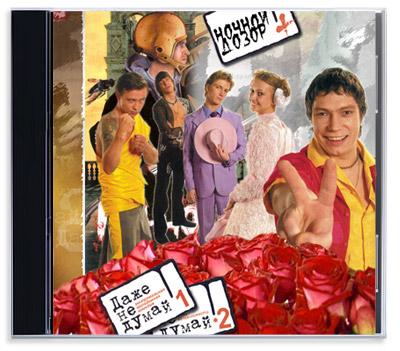Обложка диска сборника фильмов «Даже не думай», «Даже не думай-2», «Ночной дозор»