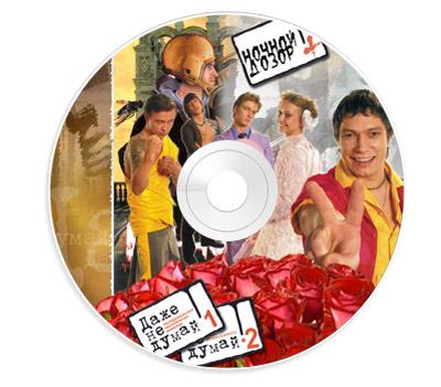 Печатная поверхность диска сборника фильмов «Даже не думай», «Даже не думай-2», «Ночной дозор»