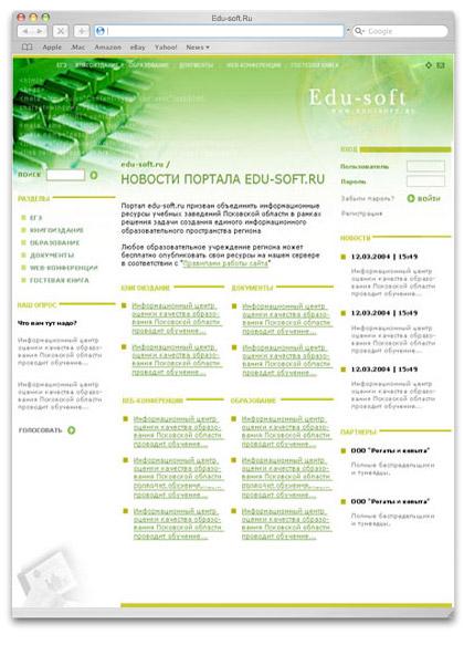 Портал Edu-soft.Ru — программные комплексы и системы для образовательных учреждений