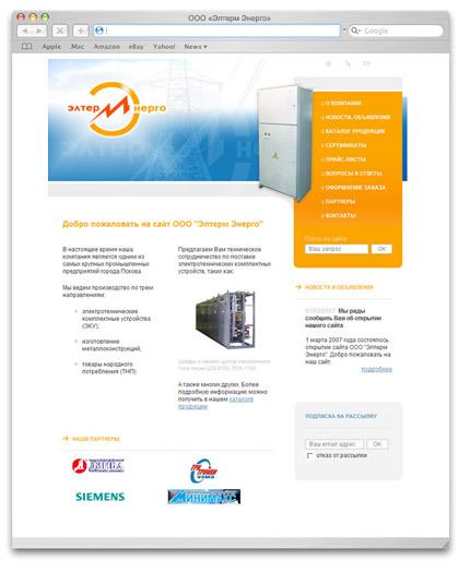 Сайт компании «Элтерм Энерго»