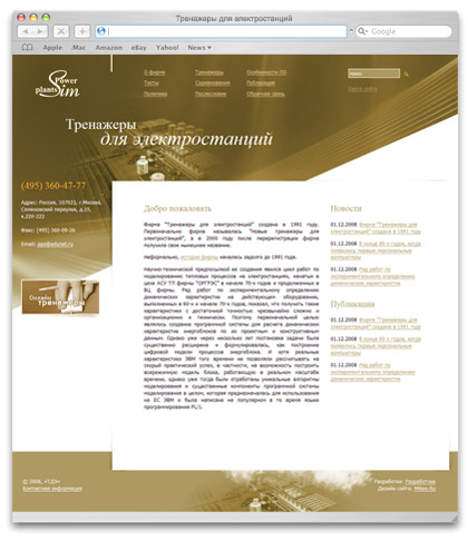 Сайт «Тренажеры для электростанций»