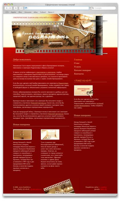 Сайт «Сферические панорамы отелей»