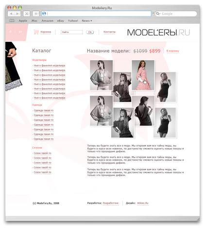 Внутренняя страница «Modelery.Ru»