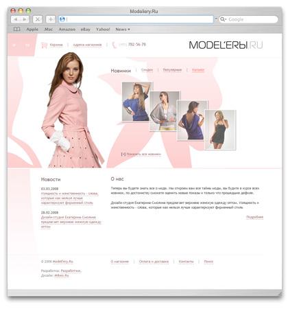 Главная страница «Modelery.Ru»