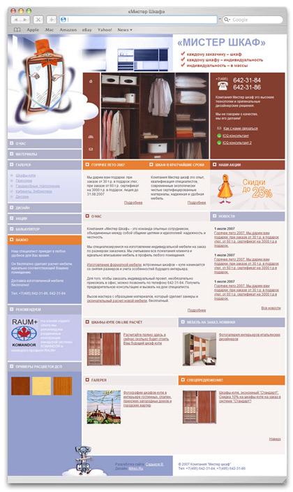 Сайт компании «Мистер Шкаф»