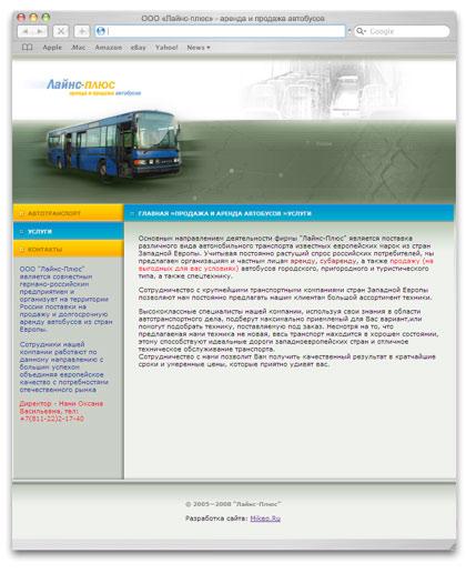 Сайт компании «Лайнс-Плюс»