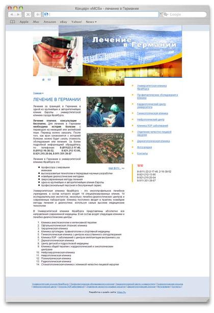 Сайт «Лечение в Германии, в университетской клинике Фрайбурга» концерна «МСБ»