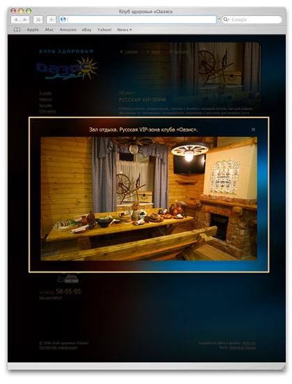 Виртуальный тур по VIP-зоне сайта клуба здоровья «Оазис»