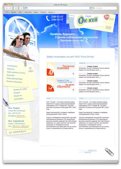 Сайт компании «Окна Ok-key»