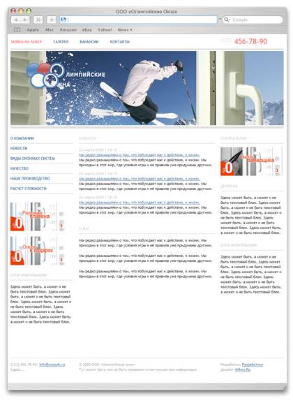 Сайт компании «Олимпийские Окна»