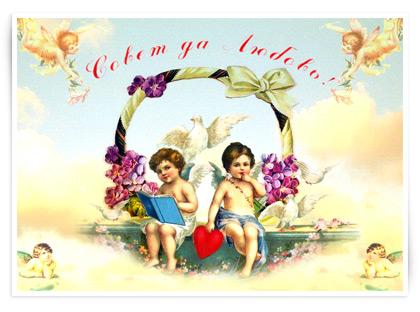 Свадебный поздравительный плакат «Совет, да Любовь»